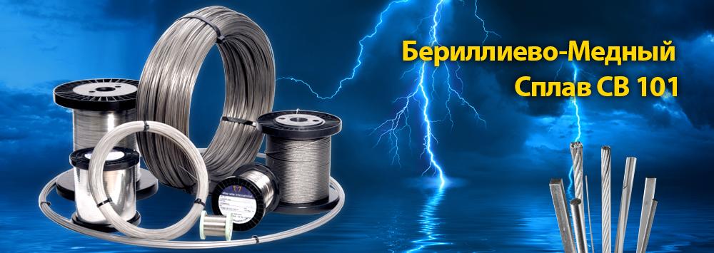 Бериллиево-медный сплав CB 101