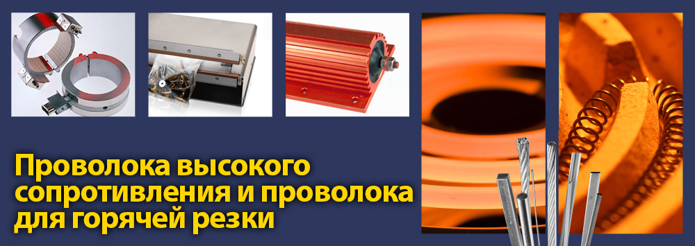 Electrical and Hot Cutting-Wire